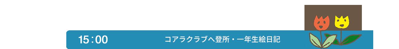 15:00 コアラクラブへ登所・一年生絵日記