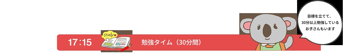 17:15 勉強タイム(30分間)